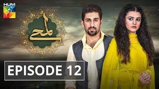 Lamhay Episode  12 Hum Tv Drama 13 November 2018
