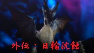 getlinkyoutube.com-【実況MH4G】外伝:日輪沈蝕 ミラルーツ 5分12秒