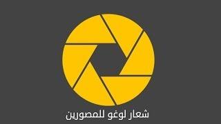 """طريقة عمل لوغو """"شعار"""" خاص بالمصورين Adobe Illustrator logo"""