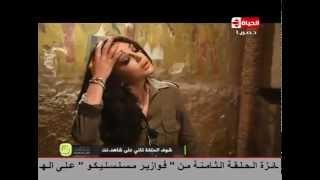 getlinkyoutube.com-رامز عنخ امون الحلقة 9 التاسعة هيفاء وهبي | Ramez Aangh Amon E9 Haifa Wehbe