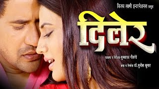 "getlinkyoutube.com-Diler - दिलेर | Super Hit Full Bhojpuri Movie 2014 | Dinesh Lal Yadav ""Nirahua"", Akshra Singh"