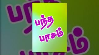 getlinkyoutube.com-Panda Paasam