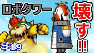 getlinkyoutube.com-マリオ&ルイージRPG3♯19 クッパVSロボタワー!巨人対決に再び幕があがる!!