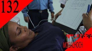 Mogachoch drama part 132 -Drama Ethiopia