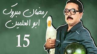 getlinkyoutube.com-Ramadan Mabrouk Series - Ep.15 / مسلسل مسيو رمضان مبروك أبو العلمين حمودة - الحلقة الخامسة عشر