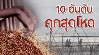 10 อันดับคุกสุดโหด มีอยู่จริงในโลก