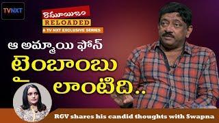 మా డ్రైవర్  ఆ  హీరోయిన్ తో ఫోన్ మాట్లాడం చూసి షాక్ అయ్యాను | RGV Open Up On Casting Couch