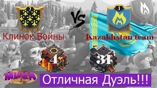 getlinkyoutube.com-Клинок Войны VS Kazakhstan team