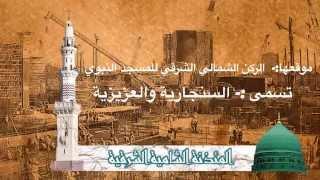 ۞ معلومات تخفى على كثير منا ۞ الأذان والمؤذنون في المسجد النبوي الشريف ۞ أحمد القاري