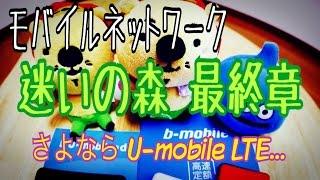 getlinkyoutube.com-モバイルネットワーク迷いの森 最終章 さよならU-mobile LTE