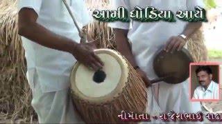 getlinkyoutube.com-AMI DHODIYA AAYE     AMI DHODIYA AAYE    Dhodiya folk Song  2016 HIGH