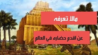 getlinkyoutube.com-أقدم 5 حضارات عرفها التاريخ