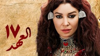 getlinkyoutube.com-مسلسل العهد (الكلام المباح) - الحلقة (17) - El Ahd