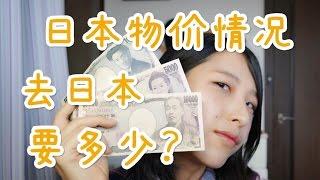 getlinkyoutube.com-【日本物价】去日本要多少钱呢【旅游】