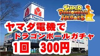 getlinkyoutube.com-「SDBH」ヤマダ電機でドラゴンボールヒーローズ ガチャ300円