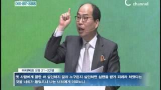 getlinkyoutube.com-[C채널] 만나교회 김병삼 목사 - 말을 조심 해라!
