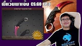 getlinkyoutube.com-พี่แว่นพาเจ๊ง เปิดกล่อง CS:GO #3