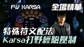 M17 vs FW Karsa打野符文特殊配法經驗壓制!