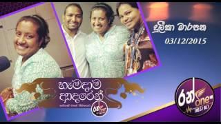getlinkyoutube.com-RanOne FM Hamadama Adaren with Duleeka Marapana 2015-12-03