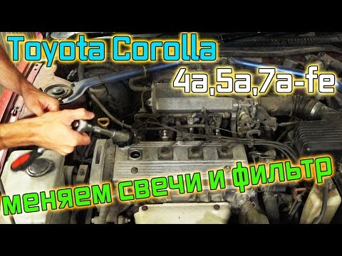 Замена свечей и воздушного фильтра на Toyota Corolla (4a,5a,7a-fe)