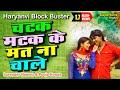 Superhit Haryanvi Song | Chatak Matak Ke Mat Na Chal  |Surender Romio, Anjali Ra
