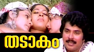 getlinkyoutube.com-Mammootty Malayalam Full Movie | Thadakam | Malayalam Full Movie | Mammooty | Seema | Sumalatha