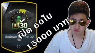 FIFA ONLINE 3 MITH BOOK เปิด W top 30 60 ใบ 15,000บาท