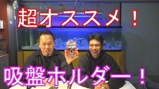 超便利!吸盤スマホ ホルダー!カー用品シリーズ!Vol.3