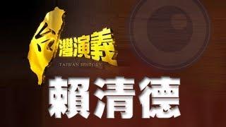 getlinkyoutube.com-2013.09.07【台灣演義】台南市長 賴清德