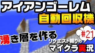 getlinkyoutube.com-【マインクラフト実況】アイアンゴーレム製造機を作る!マイクラ実況#21