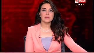 """الحياة اليوم- """" الإعلامية لبنى عسل """" حلقة الإثنين 27-3-2017- Al Hayah Al Youm"""