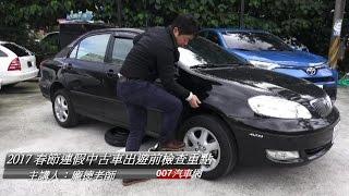 getlinkyoutube.com-春節假期中古車出遊前檢測要點龐德老師講解示範
