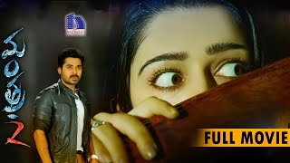 Mantra 2 Telugu Full Movie || Suspense Thriller || Charmi Kaur, Chethan Cheenu || W/Subtitles