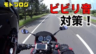 getlinkyoutube.com-【モトブログ】スーパーボルドールのビビリ音が治った! CB400SB【Motovlog】