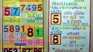 getlinkyoutube.com-เลขเด็ด 1/12/58 ฉบับจริงเขียนด้วยมือ กวาง หวย งวดวันที่ 1 ธันวาคม 2558