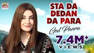 Jahangir Khan and Sobia Khan Pashto Song - Yara Zama - Film STA MUHABBAT ME ZINDAGEE DA width=
