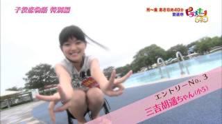 getlinkyoutube.com-ピラメキーノ「子役恋物語」3日目(2014.8.6)