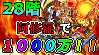 getlinkyoutube.com-[モンスト]覇者の塔・28階 阿修羅で1000万越え!!