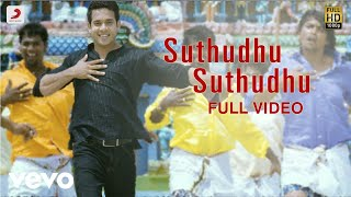 Kanden Kadhalai - Suthudhu Suthudhu Video   Vidyasagar