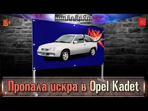 Пропала искра на Opel Kadet. Решение (+18)