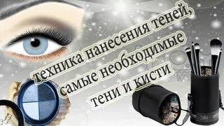 getlinkyoutube.com-Техника нанесения теней, о том как делать макияж глаз