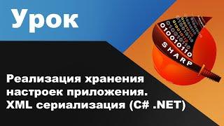 getlinkyoutube.com-Реализация хранения настроек приложения. XML сериализация (C# .NET)