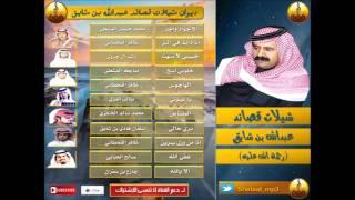 getlinkyoutube.com-#حصري..شيلات عبدالله بن شايق (الله يرحمه) 2016 + رابط Mp3