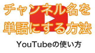 getlinkyoutube.com-YouTubeチャンネル名を「姓名」から変更する方法