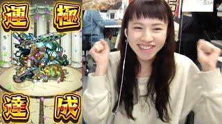 getlinkyoutube.com-【モンスト】マミルトンのゴースト、運極達成!!