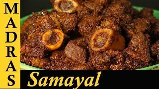 Mutton Chukka Varuval / Mutton Ghee Roast in Tamil / Mutton Recipe in Tamil