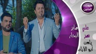getlinkyoutube.com-نصر البحار  و علي صابر - الايام (فيديو كليب) | 2014