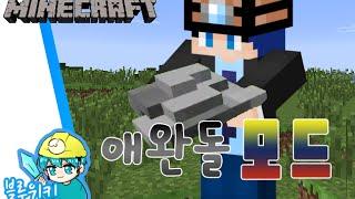 getlinkyoutube.com-[블루위키] 아무것도 안해ㅠ! 애완돌 모드! 마인크래프트 (Minecraft)