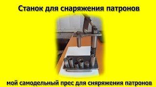 getlinkyoutube.com-Станок для снаряжения патронов (самодельный)