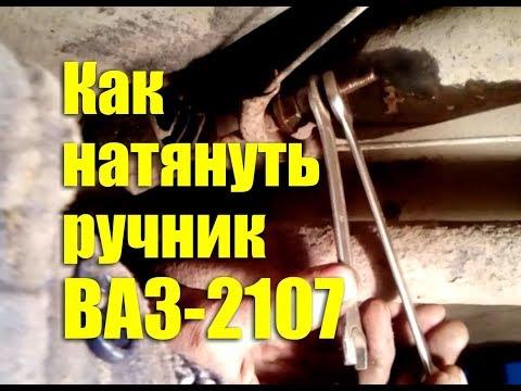 Как натянуть стояночный тормоз ВАЗ-2107